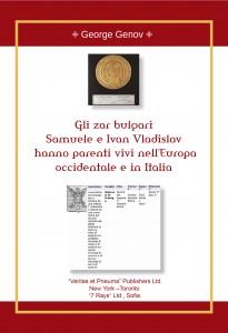 Gli zar bulgari Samuele e Ivan Vladislav hanno parenti vivi nell'Europa occidentale e in Italia